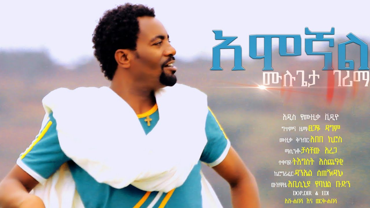 ሙዚቃ| #አሞኛል AMOGNAL |ባህላዊ የወሎ ሙዚቃ| Mulugeta Gerima - New Ethiopian Music 2019 (Official Video)AHS