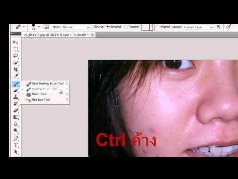 วิธีการลบสิว Photoshop cs5