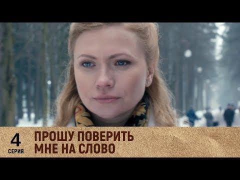Прошу поверить мне на слово | 4 серия. Русский сериал - Видео онлайн