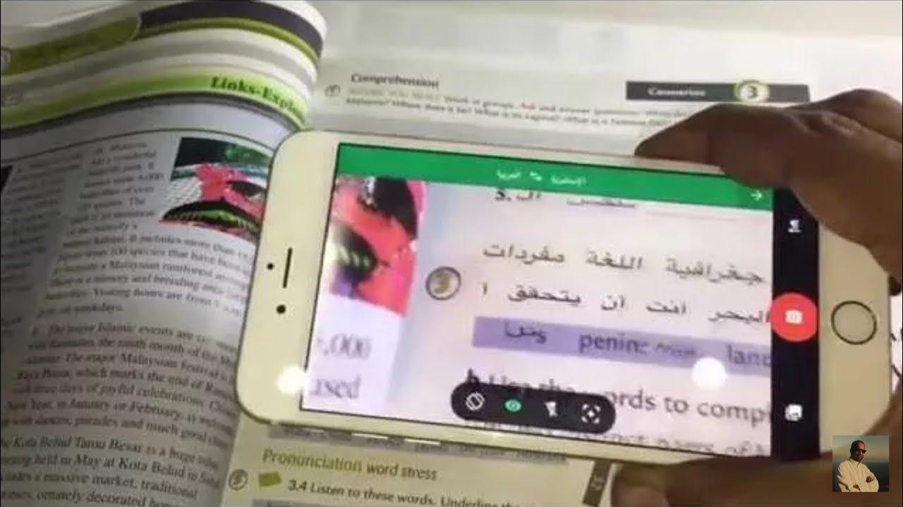 ترجمة بالكاميرا بدون انترنت ترجمة كوكل بدون نت تحميل قاموس كوكل