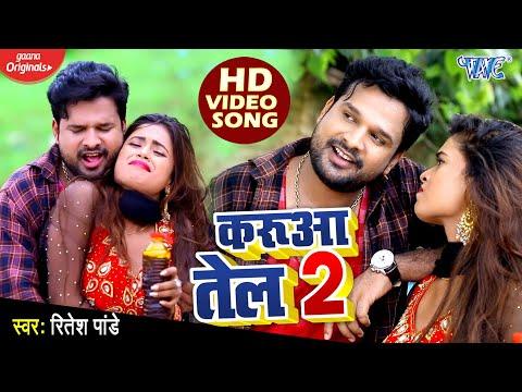 #Video करुआ तेल 2 | #Ritesh Pandey | #Dimpal Singh | Karua Tel 2 | Bhojpuri Hit Song 2020
