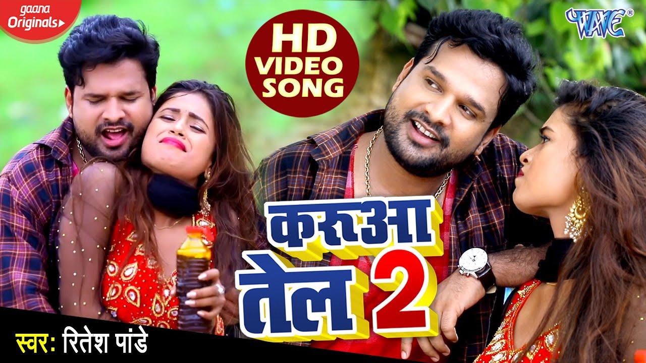#VIDEO_SONG - करुआ तेल 2 | #Ritesh Pandey | #Dimpal Singh | Karua Tel 2 | Bhojpuri Hit Song 2020