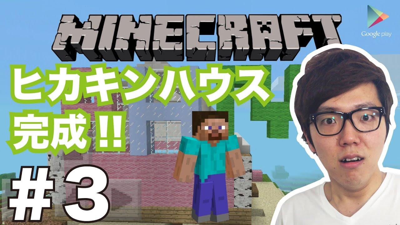 【マインクラフトPE】3 ついに完成!ヒカキンハウス!【ヒカキンゲームズ with Google Play】