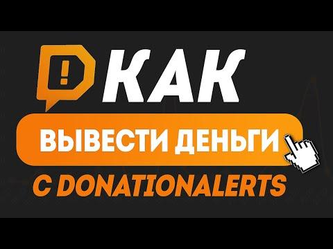 Как вывести деньги с Donationalerts 2020 на QIWI, Яндекс, Карту!  КАК ПОЛУЧАТЬ БОЛЬШЕ ДОНАТОВ?