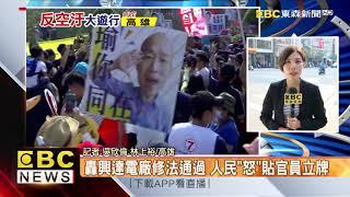 最新》民眾擠爆遊行現場! 韓國瑜:不要讓空汙失焦