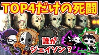 【4人実況】最初で最後のプライベートマッチで4人だけの死闘【 Friday the 13th: The Game 】#78