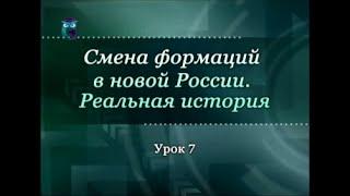 История России. Урок 7. Переход к новой системе управления. Часть 2