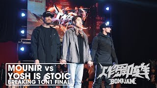 Video Mounir vs Yosh is Stoic (1v1 Final) ▶︎ .stance x Bomb Jam 9 ◀︎ download MP3, 3GP, MP4, WEBM, AVI, FLV Juni 2018
