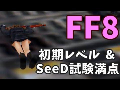 【FF8】初期レベル維持&SeeD試験満点