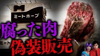 【実態】日本最悪の食肉偽装事件「ミートホープ事件」