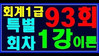 [ 원샷원킬 전산회계1급 ] 93회 특별회차 이론 전산…