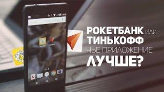Рокетбанк или Тинькофф — чье приложение лучше? | reDroid.ru