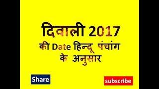 calender ke anusar diwali date 2017 || diwali 2017 in india