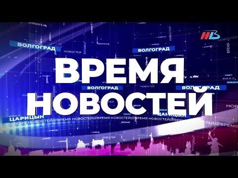 Новости Волгограда и области 08.04.2020 12-00