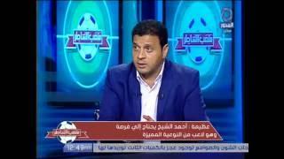 مارتن يول : 'التعبير خاني شوية في أزمة شريف إكرامي'.. فيديو