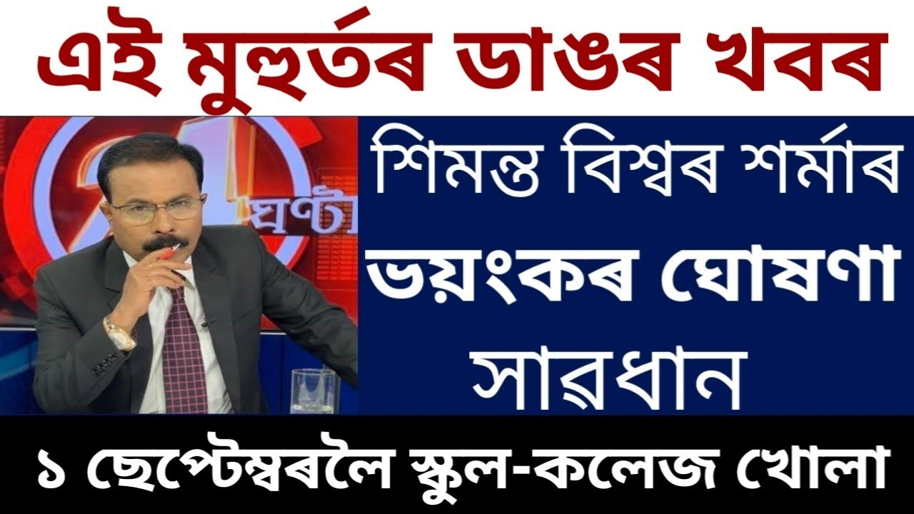 Big Breaking News,Himanta Biswa Big News,School-college Reopen,Ranuj Pegu Big News,Assamese News