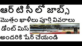 RTC  Noification 2019|Latest Government jobs 2019|#rtc Driver conductorjobsin telangana 2019