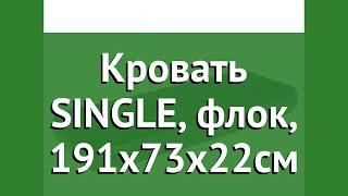Кровать SINGLE, флок, 191х73х22см (Relax) обзор 20411