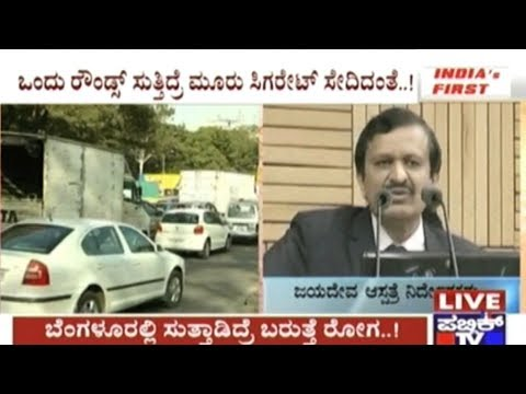 Jayadeva Hospital Doctor Manjunath's Words On Bangalore Pollution