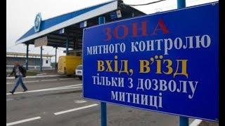 Правила пересечения границы Украины/ Правила перетину кордону Україну