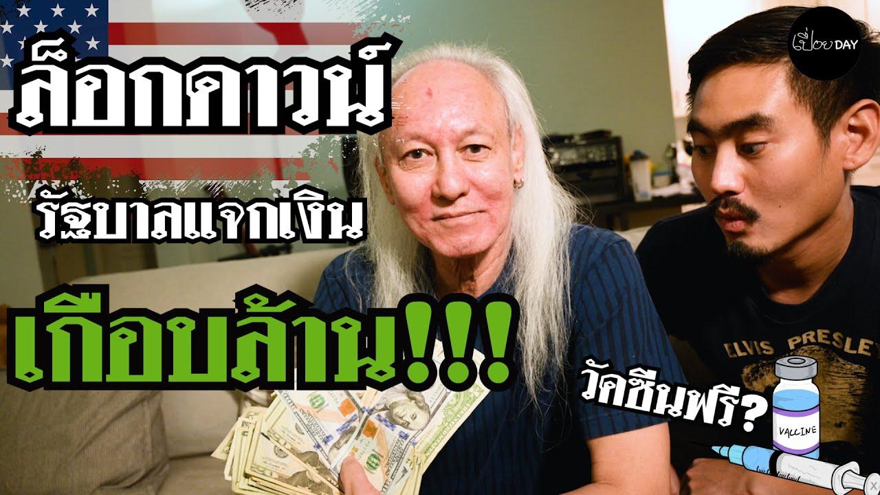 ล็อกดาวน์ รัฐบาลแจกเงินฟรีเกือบ ล้านบาท!! จากภาษีของเราเอง 🇺🇸 [เปื่อยDay]
