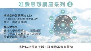 《唯識宗的發展源流(上)》 2016.09.14 『黎志堅先生』主講 thumbnail