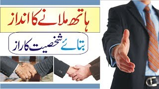 Handshake and Personality in urdu hindi | What your Handshake says about you | Types of Handshakes