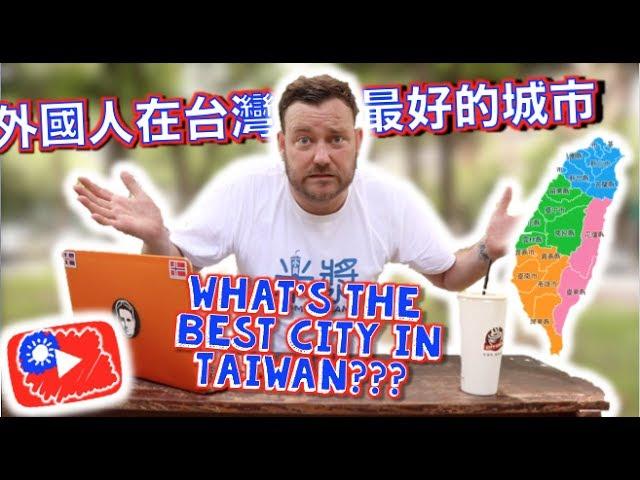 台灣哪個城市最適合外國人居住?What's the best city for foreigners to live in Taiwan?