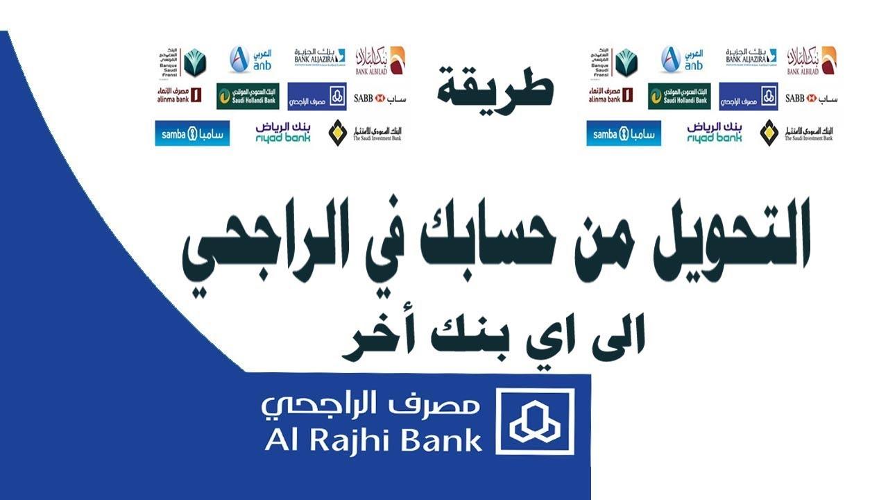 حوالة واردة محلية عبر National Commercial Bank