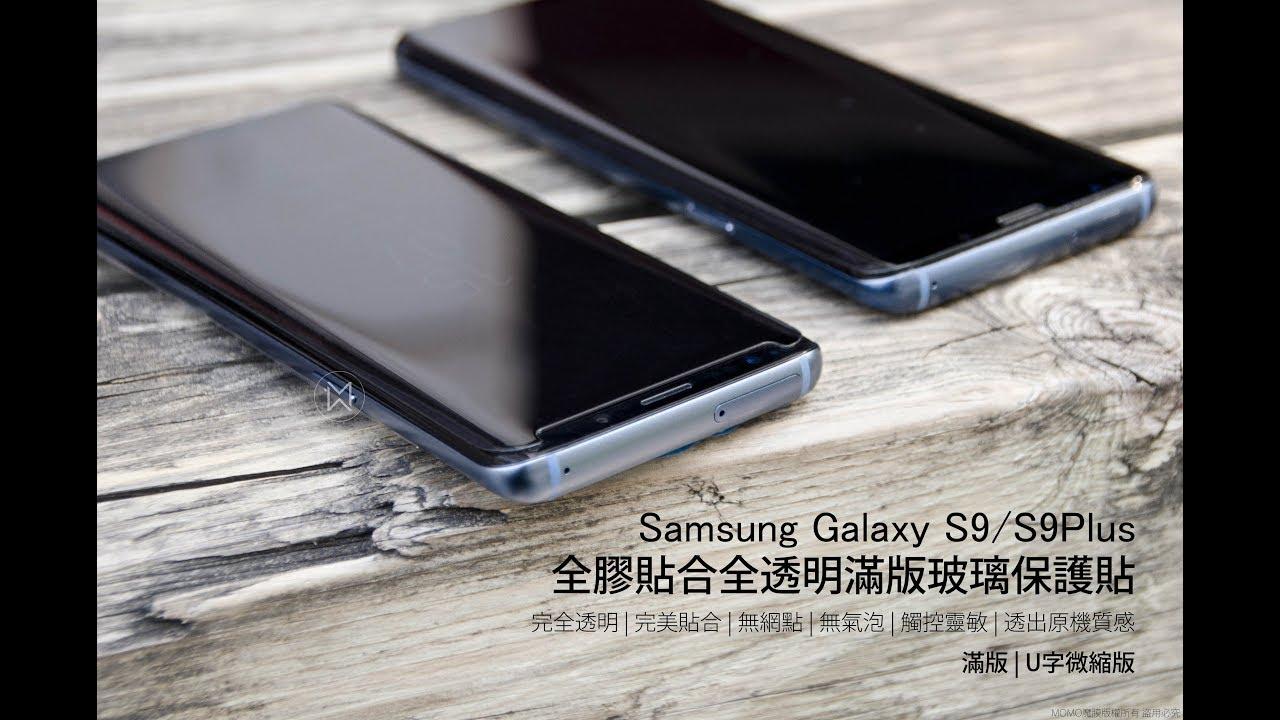 s9+ 滿 版 玻璃 貼
