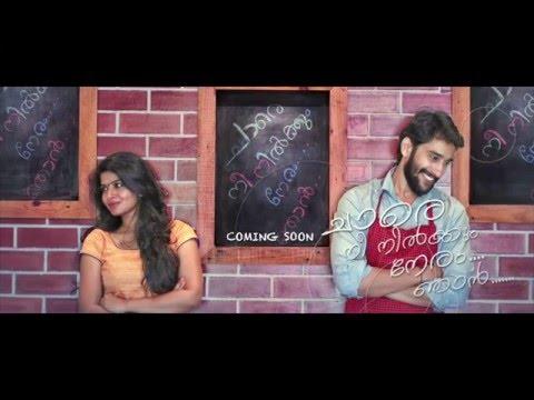 Chaare Nee Nilkum Neram Njan - Malayalam Music Video Teaser