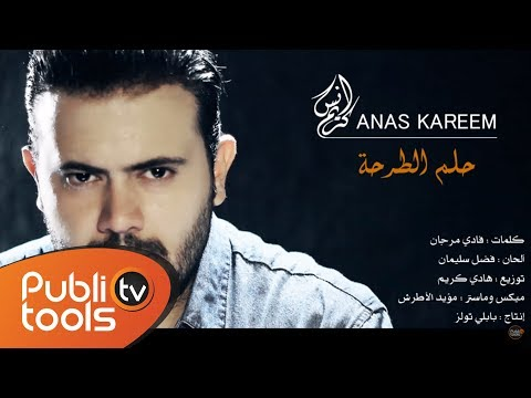 Anas Kareem - Helm Al Tarha