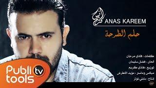أنس كريم - حلم الطرحة | Anas Kareem - 7elm Al Tar7a