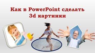 Как в PowerPoint сделать 3d изображение