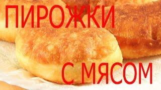 Жареные Пирожки с Мясом/ Мягкие как Пух /Быстрое Тесто на Кефире