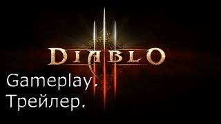 Diablo 3. Gameplay. Трейлер.