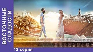 Восточные Сладости. 12 серия. Сериал. Мелодрама. StarMedia