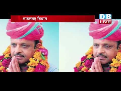 Rajasthan Election Result 2018:अलवर-अजमेर उपचुनाव में कांग्रेस आगे #DBLIVE