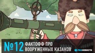 МультНьюс #12. Фактофф про вооруженных казаков