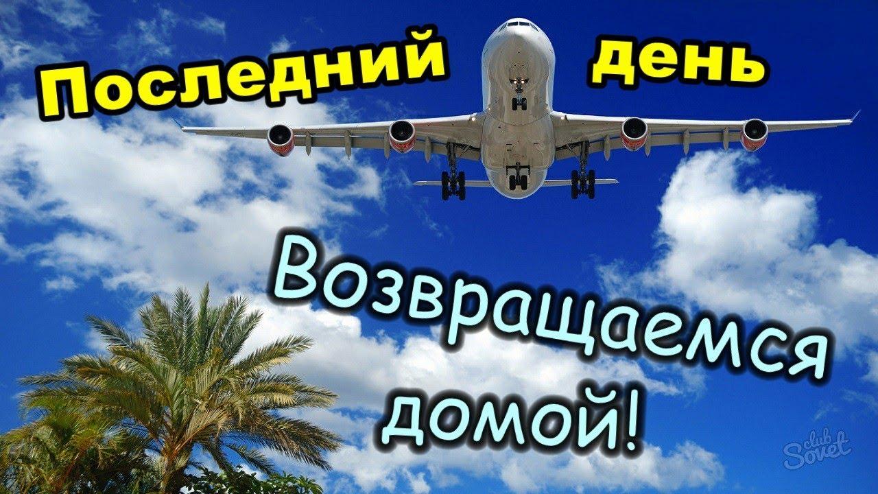 часть открытки скоро домой с отпуска городе каменск-уральский