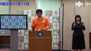 吉村大阪府知事 定例記者会見(令和2年11月11日)