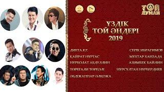 Үздік той әндері - 2019 (ән жинақ)