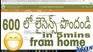 how can get ap licence in 600 only at home in (telugu) తెలుగు