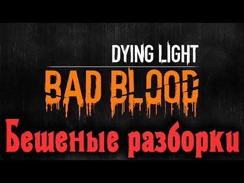 Самый опасный город планеты - Dying Light: Bad Blood Зомби