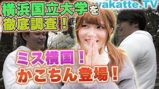 横浜国立大学を大調査!まさかのミス横国も登場!?【wakatte.TV】#135