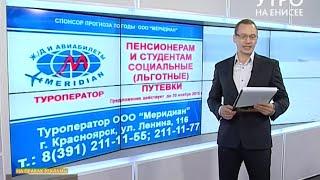 Льготные (социальные) путевки для пенсионеров, студентов Красноярска и Красноярского края Мери