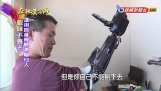 2017.03.19【在地真台灣】意外截肢不失志 專業+經驗自製機械手