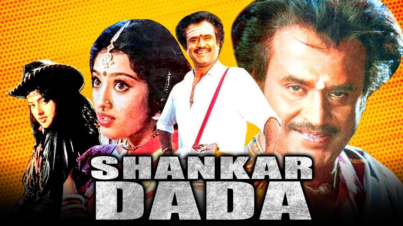 Shankar Dada (Veera) - Rajinikanth Superhit Comedy Hindi Dubbed Movie l Meena, Roja