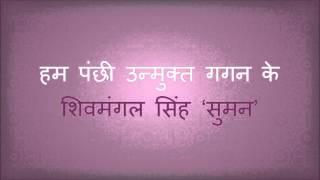 Hum Panchi Unmukt Gagan Ke / Shivmangal Singh ( हम पंछी उन्मुक्त गगन के / शिवमंगल सिंह 'सुमन' )