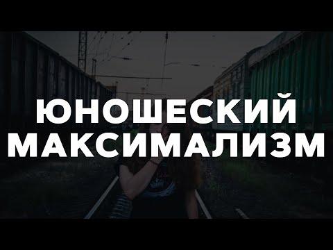 Метель - Юношеский минимализмиз YouTube · Длительность: 2 мин5 с